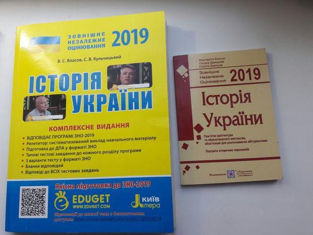 Історія України ЗНО Комплексне видання