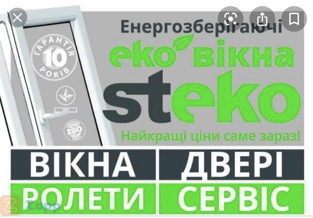 Металопластикові двері ( доставка по тереторії України 300-400грн)