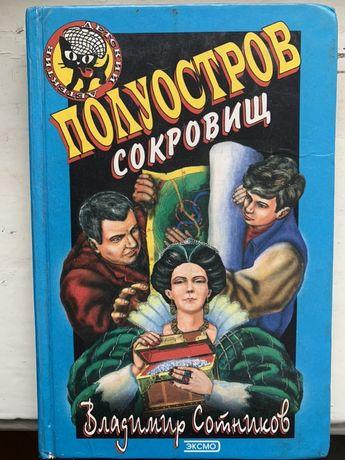 Детская книга «Полуостров сокровищ» В.Сотников
