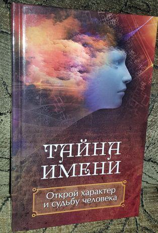 """Книга """" Тайна Имени """""""