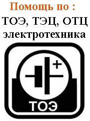 Онлайн допомога з ТОЕ, ТЕЦ, ОТЦ (електротехніка)