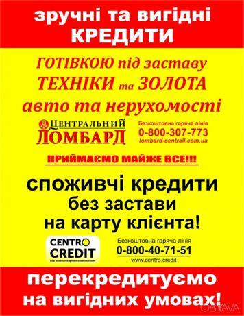 Кредиты под залог: Техники, Ювелирных изделий. Новомосковск