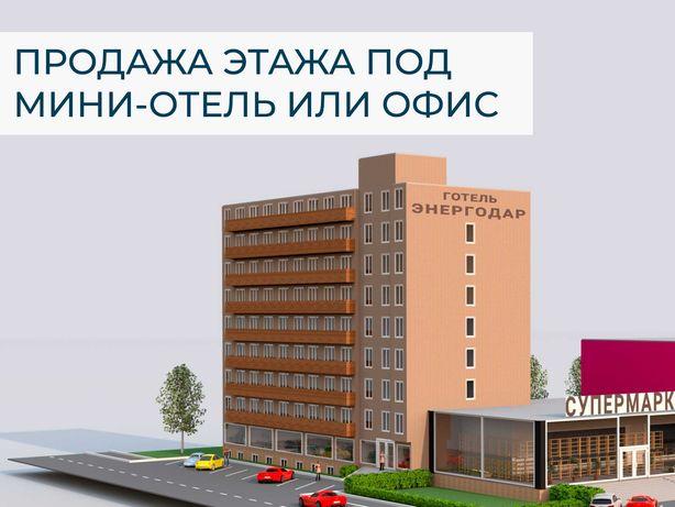 Продажа этажа под Мини-Отель или Офис