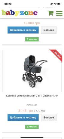 Срочно! Торг! Коляска от рождения до 3-х лет Catania Air