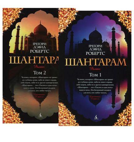 Шантарам, 2 тома