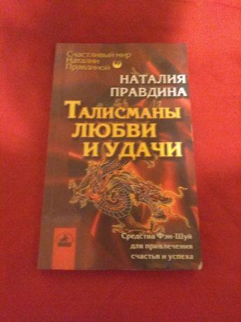 Книги по Фен - Шуй