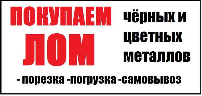 Металлолом лучшая цена в Харькове.