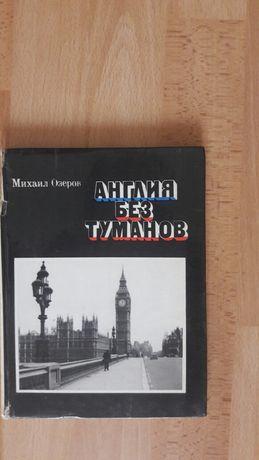 Книга ''Англия без туманов''/М. Озеров