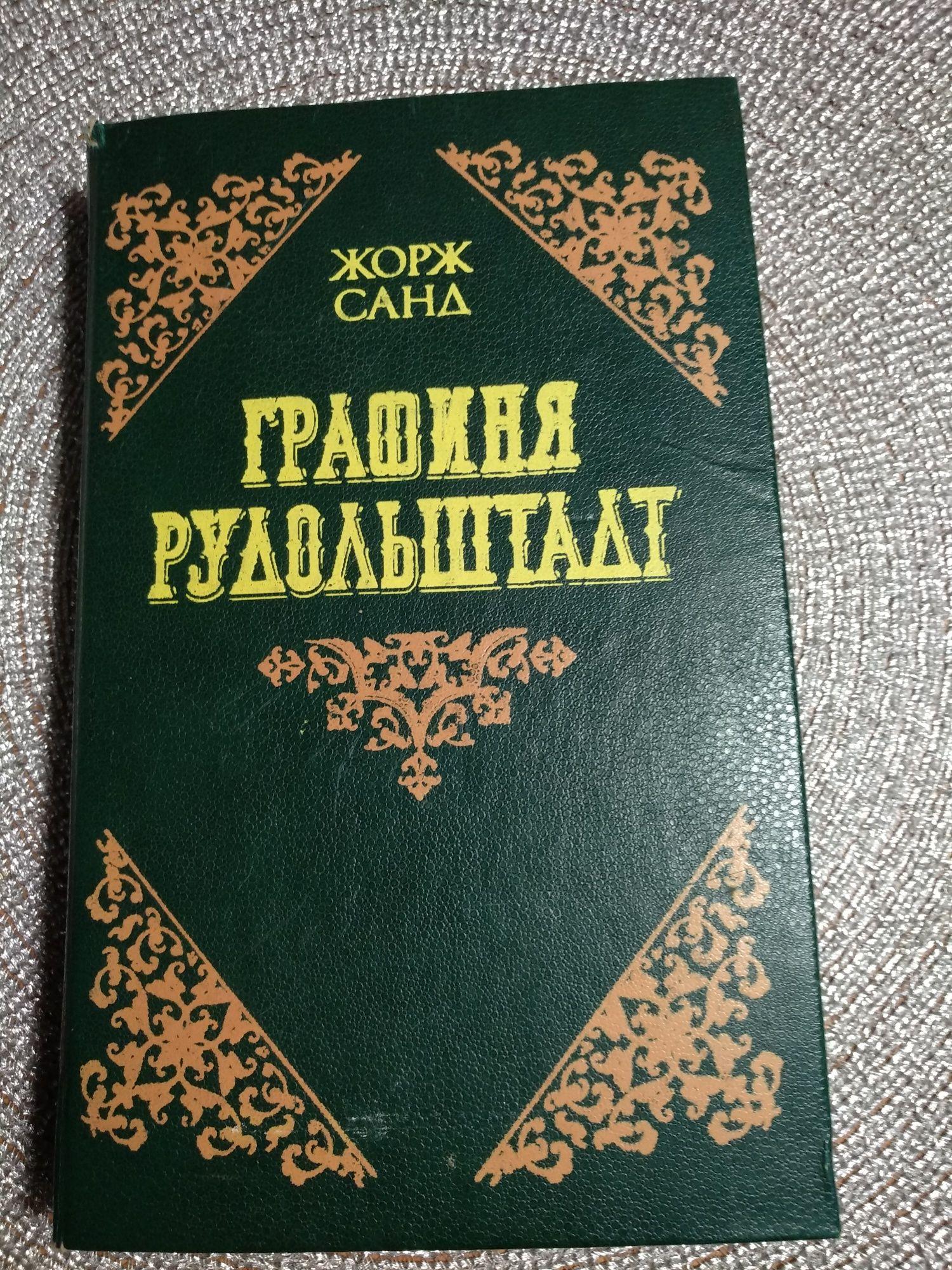 Книга Жорж Санд роман ,Графиня Рудольштадт, 512стр.