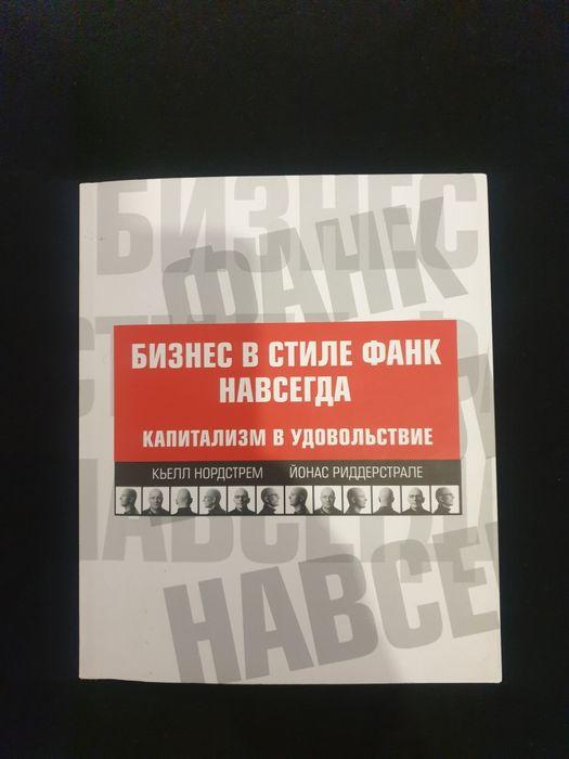 Бизнес в стиле Франк Запорожье - изображение 1