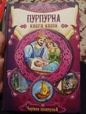 Пурпурова книга казок