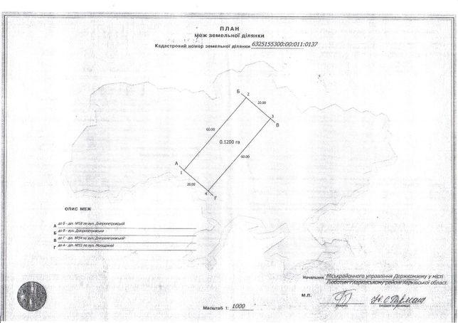 Продам участок с недостроем,п.Бабаи LS-7