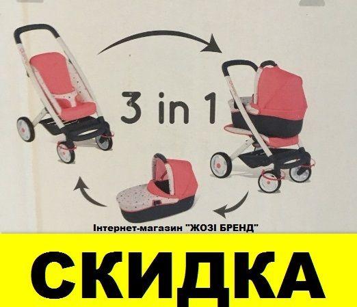 2 ПО ЦІНІ 1 Коляска для куклы 3 в 1 Maxi-Cosi& Quinny Smoby 253198
