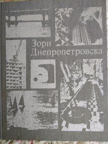 Фотоальбом Зори Днепропетровска, набор открыток