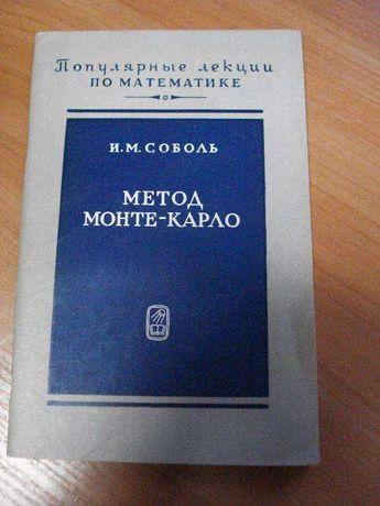 Соболь И.М. Метод Монте-Карло,1978г.