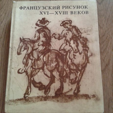 Francuski rysunek w XVI - XVIII wieku, książka po rosyjsku
