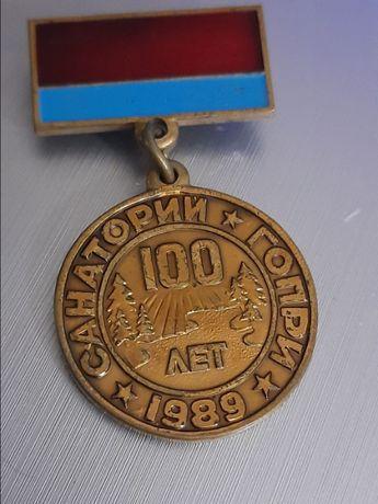 Значок Санаторий ГОПРИ 100 лет Голая Пристань