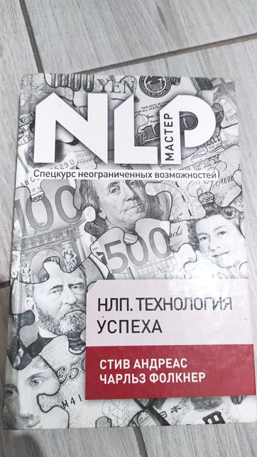 "Книга ""НЛП. ТЕХНОЛОГИЯ УСПЕХА""Стив Андреас, Чарльз Фолкнер."