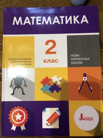 Книга математика 2 клас 2 частина