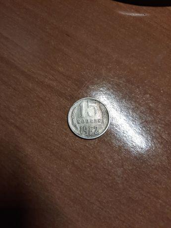 Серебряная монета 1962 год 15 к.