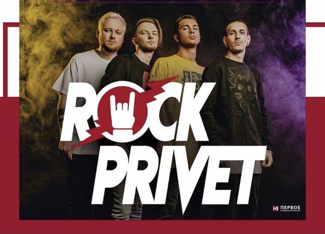 билет на концерт Rock Privet