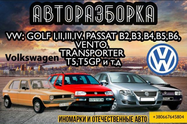 Разборка Volkswagen Passat B2,B3,B4,B5, Golf I,II,III, IV, T5,T4,VENTO