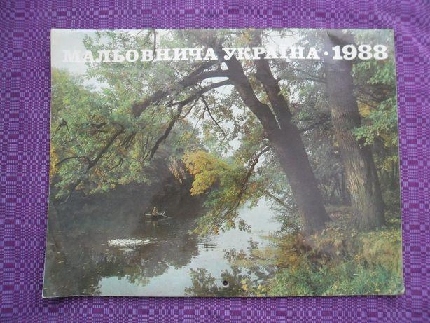 Календари настенные перекидные (СССР)