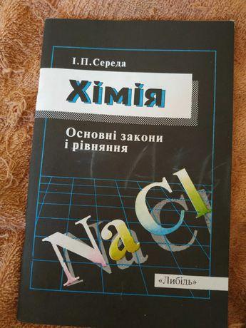Учебник, книга, пособие по химии. Основные законы и уровнения