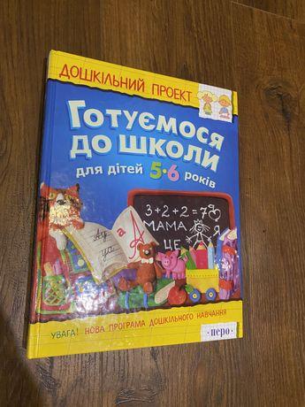 Развивающая книга для 5-6 лет Подготовка к школе