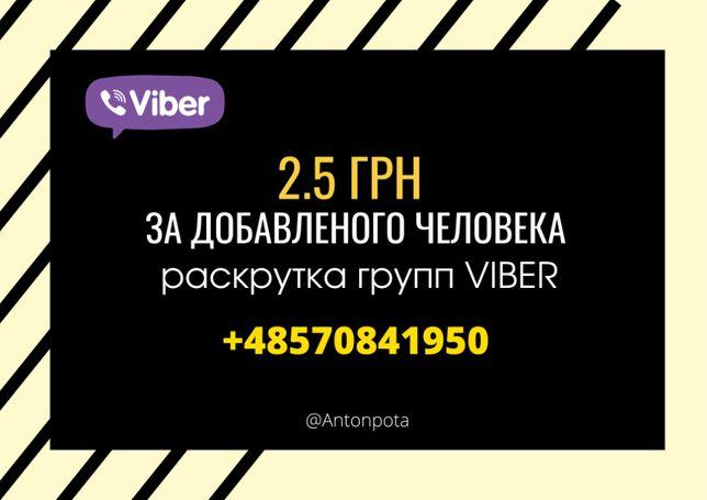 Раскрутка сообществ Viber / лучшая цена на рынке / парсинг