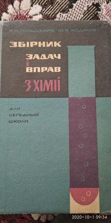 Продам зборник задач и упражнений по химии 1966 г