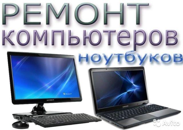 Ремонт компьютеров ПК и ноутбуков, установка windows