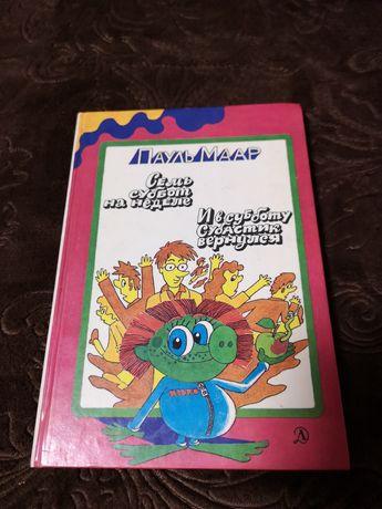 Детская книга. Пауль Маар. Семь суббот на неделе. Субастик. 1988