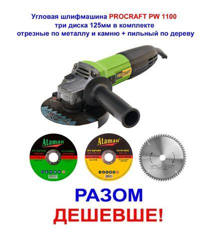 Угловая шлифмашина 125 мм (болгарка) Pro-Craft! Три диска в комплекте!