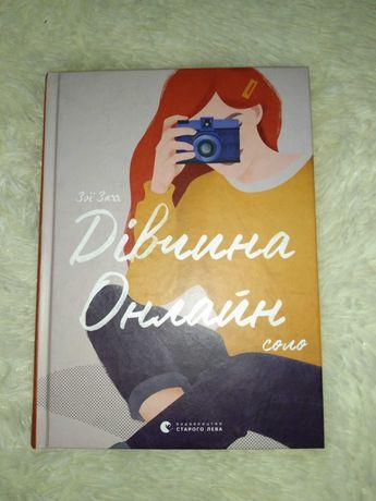 """Книга """"Дівчина Онлайн соло"""""""