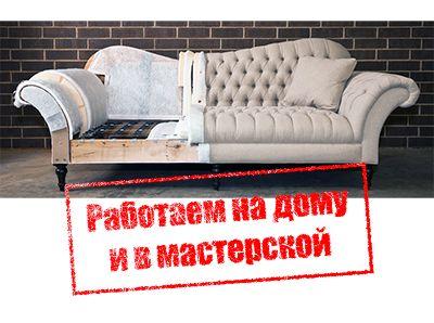 Перетяжка мебели Кривой Рог