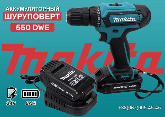 Шуруповерт Макита 550 DWE (24V 5AH) Дрель-шуруповерт Makita