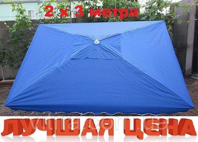 Зонты торговые, дачные, уличные 2х2, 2х3, 3х3 Распродажа