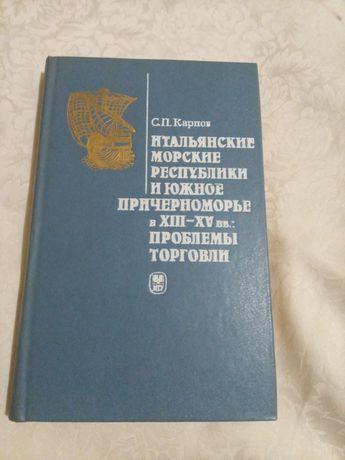 """Книга"""" Итальянские морские республики и Южное Причерноморье."""""""