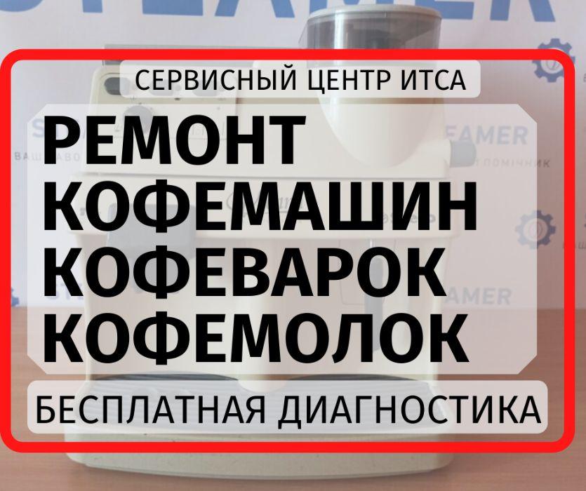 Ремонт кофемашин кофеварок кофемолок Одесса Одесса - изображение 1