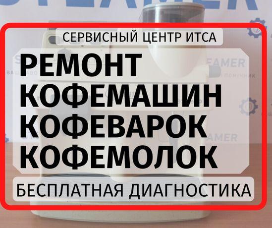 Ремонт кофемашин кофеварок кофемолок Одесса