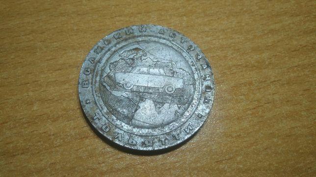 Медаль Волжский автозавод Тольятти   Корпус вспомогательных цехов