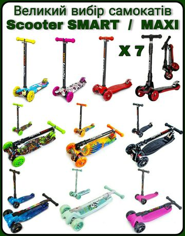 Самокати Scooter MAXI / SMART / X7 великий вибір (10)