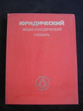 """Книга """"Юридический энциклопедический словарь"""" 1984г."""