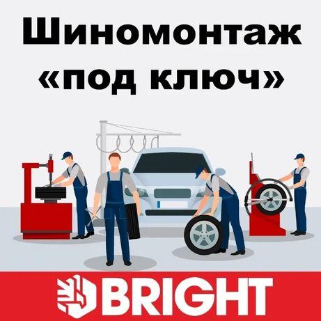 Шиномотажное оборудование BRIGHT