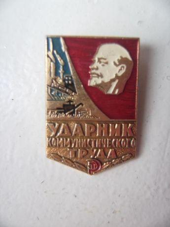 Ударник коммунистического труда значок СССР