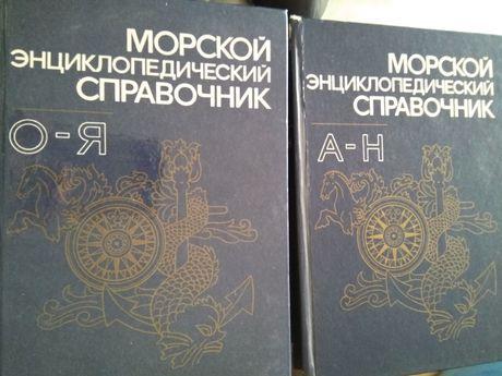 Книга. Морской энциклопедический справочник в 2 тома