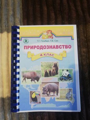 Природознавство, Основи здоров'я, Математика, Ураїнська мова