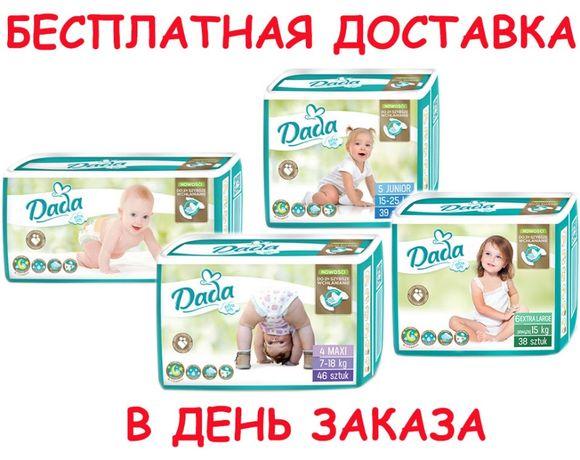 Памперсы Dada Extra Soft Польша (ОПТ)