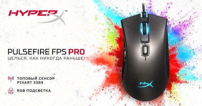 Мышка игровая HyperX Pulsefire FPS Pro RGB новая 16000 DPI